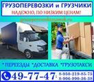 Недорогие грузоперевозки Газелью 17 кубов.Услуги опытных грузчиков