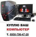 Покупка б\у компьютеров в Омске