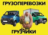 грузоперевозки по городу Омск и области