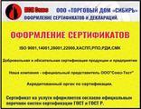 Декларация, Сертификат,Протоколы