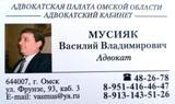 Услуги адвоката в Омске